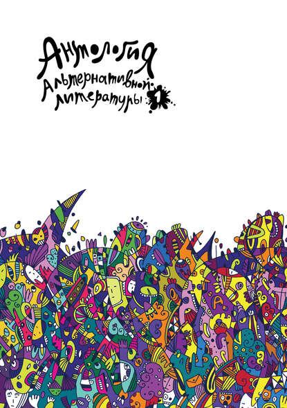 Коллектив авторов Антология альтернативной литературы 1. Альманах недорого