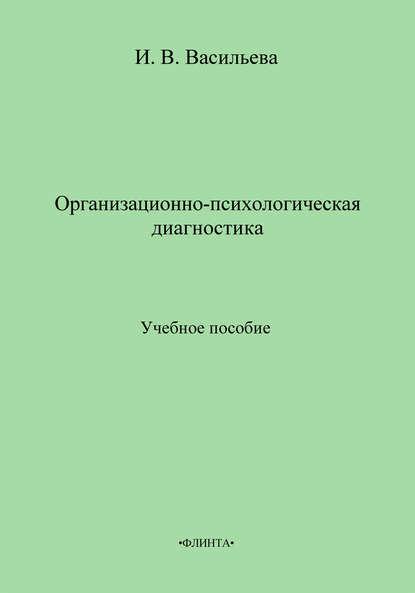 И. В. Васильева Организационно-психологическая диагностика. Учебное пособие цена 2017