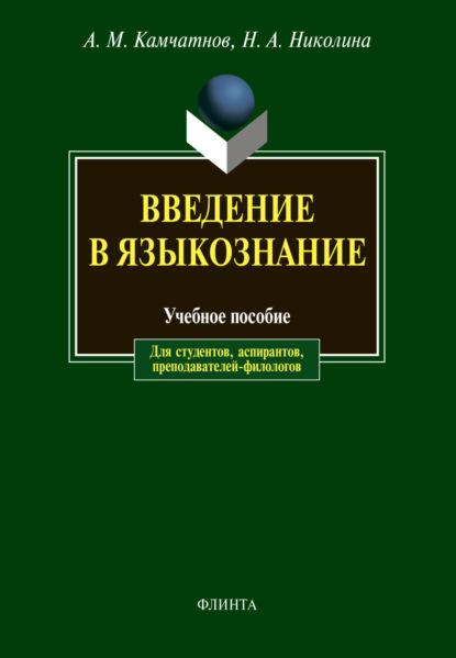А. М. Камчатнов Введение в языкознание. Учебное пособие в б касевич введение в языкознание