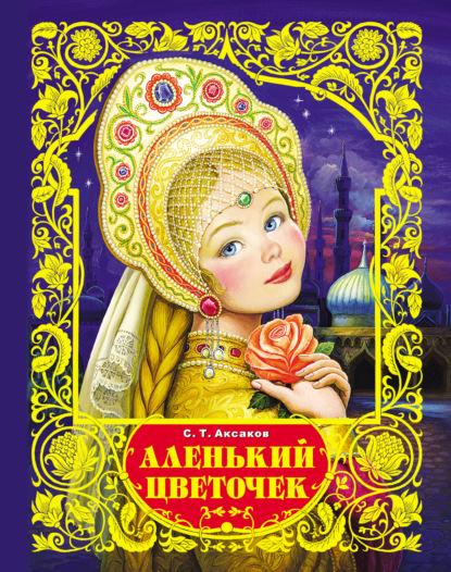 Фото - Сергей Аксаков Аленький цветочек братья гримм аленький цветочек