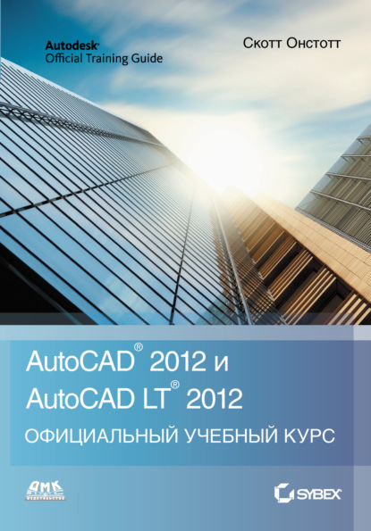 Скотт Онстотт AutoCAD 2012 и AutoCAD LT 2012 scott onstott autocad 2017 and autocad lt 2017 essentials