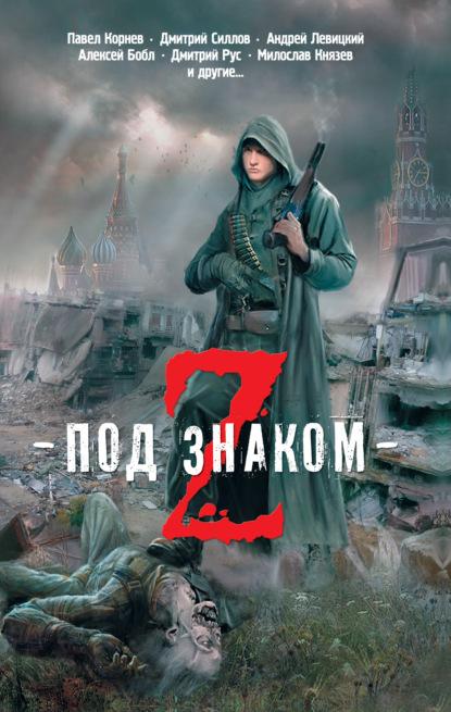 Под знаком Z (сборник) : Павел Корнев