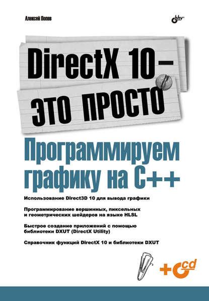 Фото - Алексей Попов DirectX 10 – это просто. Программируем графику на С++ программируем с pytorch создание приложений глубокого обучения
