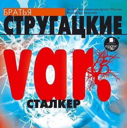 купить книгу убить сталкера на русском
