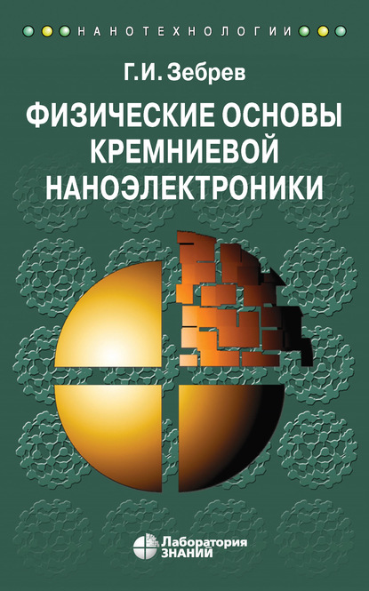 Г. И. Зебрев Физические основы кремниевой наноэлектроники а а барыбин физико технологические основы макро микро и наноэлектроники
