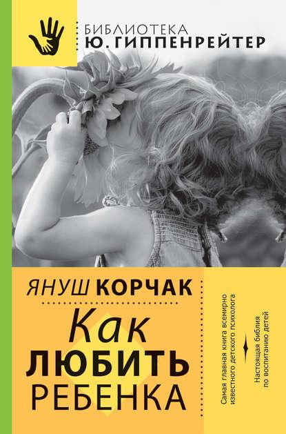 Януш Корчак. Как любить ребенка
