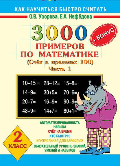 Фото - О. В. Узорова 3000 + бонус примеров по математике. Счет в пределах 100. 2 класс. Часть 1 о в узорова е а нефедова 3000 примеров по математике 2 класс счёт в пределах 100 часть 2