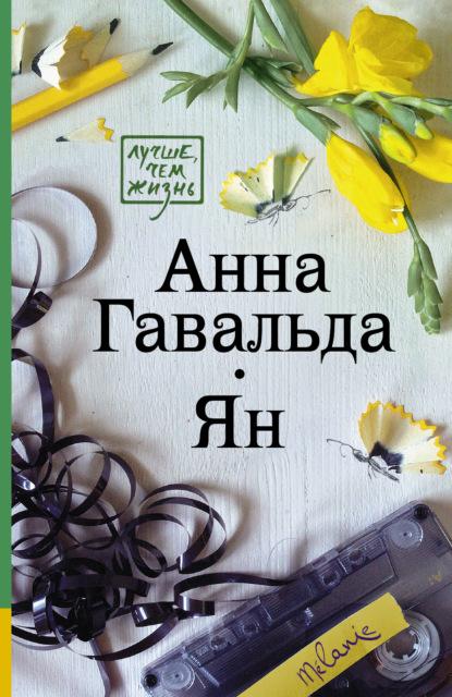 Анна Гавальда. Ян