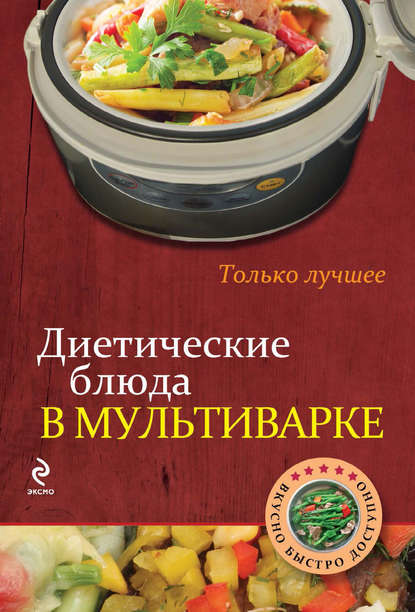 И. Бородина Диетические блюда в мультиварке