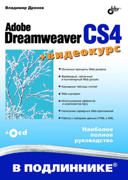 Владимир Дронов Adobe Dreamweaver CS4 xml разработка web приложений cd