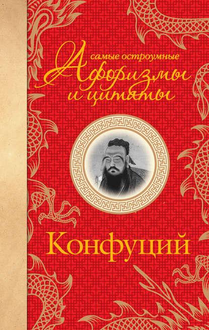 Конфуций Самые остроумные афоризмы и цитаты отсутствует конфуций афоризмы мудрости