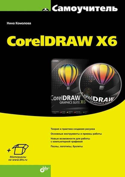 Нина Комолова CorelDRAW X6