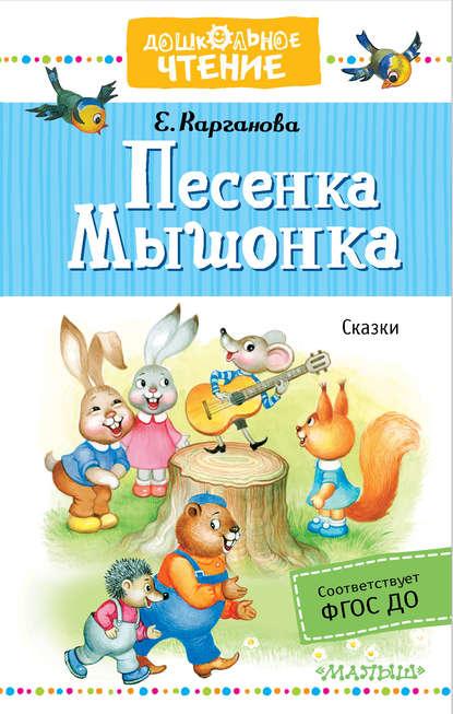 Фото - Екатерина Карганова Песенка Мышонка. Сказки карганова е песенка мышонка книжка вырубка на картоне
