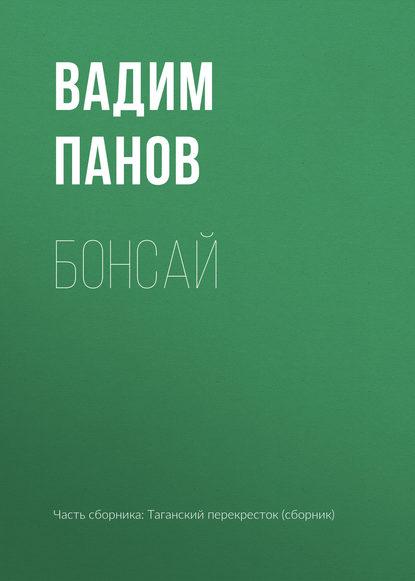 Вадим Панов Бонсай