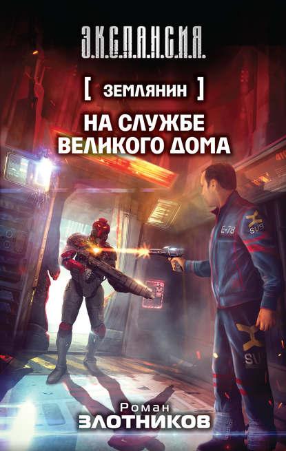 Роман Злотников — На службе Великого дома