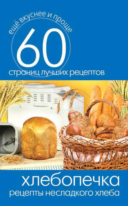 Группа авторов Хлебопечка. Рецепты несладкого хлеба