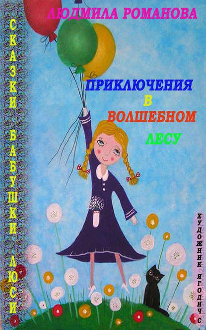 Людмила Петровна Романова Приключения в Волшебном лесу александр григорьев волшебныйлес сказка