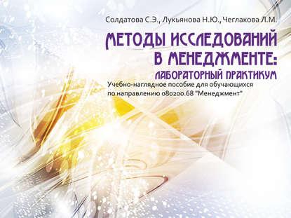 С. Э. Солдатова Методы исследований в менеджменте: лабораторный практикум александр птускин нечеткие модели и методы в менеджменте