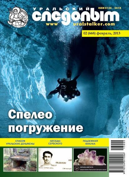 Группа авторов Уральский следопыт №02/2013