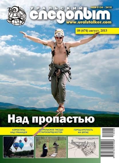Группа авторов Уральский следопыт №08/2013