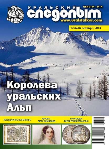 Группа авторов Уральский следопыт №12/2013