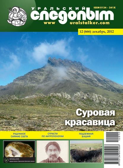 Группа авторов Уральский следопыт №12/2012