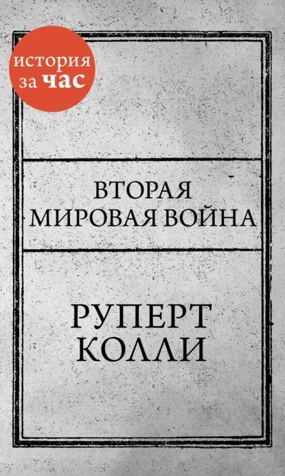 Руперт Колли Вторая мировая война хаммертон дж ред вторая мировая война блицкриг илл история