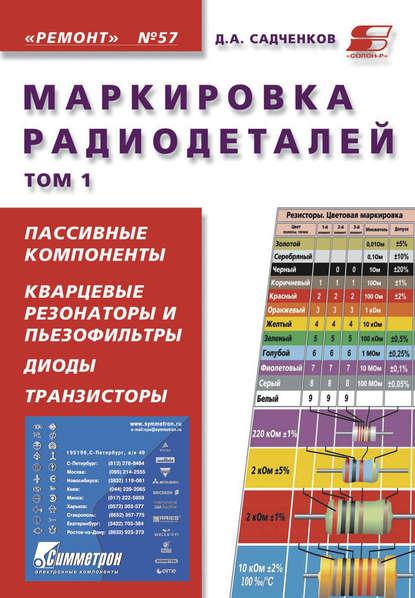 Д. А. Садченков Маркировка радиодеталей. Том 1 недорого