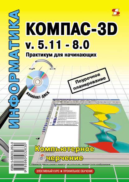 Компас 3D v.5.11 8.0. Практикум для начинающих