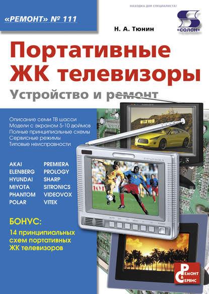 Н. А. Тюнин Портативные ЖК телевизоры. Устройство и ремонт