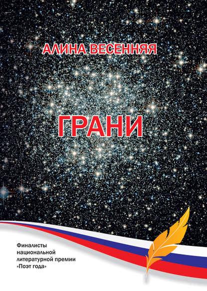Алина Весенняя Грани (сборник) алина весенняя звезда