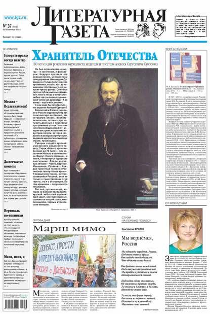 Литературная газета №37 (6479) 2014 фото