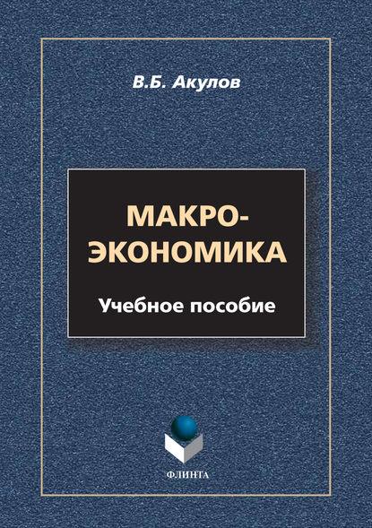 В. Б. Акулов Макроэкономика юрий акулов батут