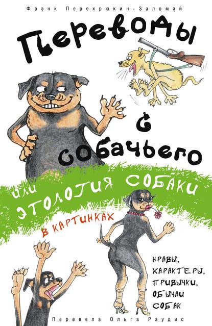 Фото - Фрэнк Перехрюкин-Заломай Переводы с собачьего, или Этология собаки в картинках кеннет с почему у собаки мокрый нос
