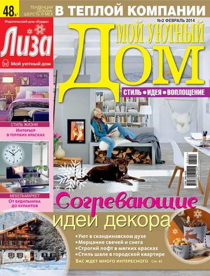 Фото - ИД «Бурда» Журнал «Лиза. Мой уютный дом» №02/2014 ид бурда журнал лиза мой уютный дом 10 2014