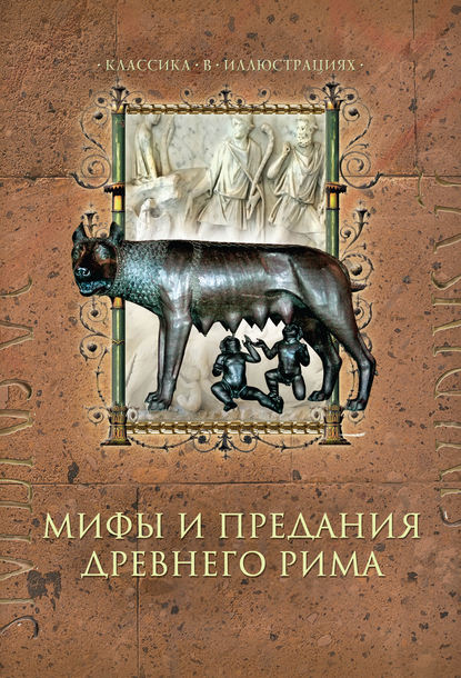 Мифы и предания Древнего Рима