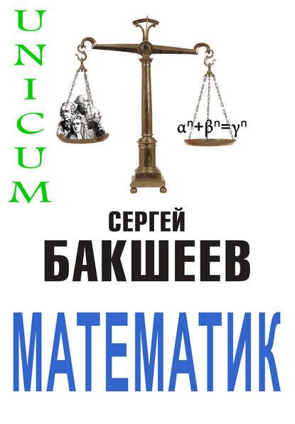 Сергей Бакшеев Математик лилия данина тайна шестого бога