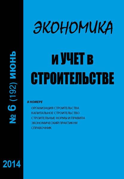 Фото - Группа авторов Экономика и учет в строительстве №6 (192) 2014 группа авторов право и экономика 01 2014