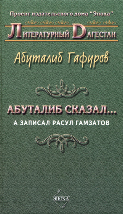 Абуталиб Гафуров Абуталиб сказал… А записал Расул Гамзатов (сборник)