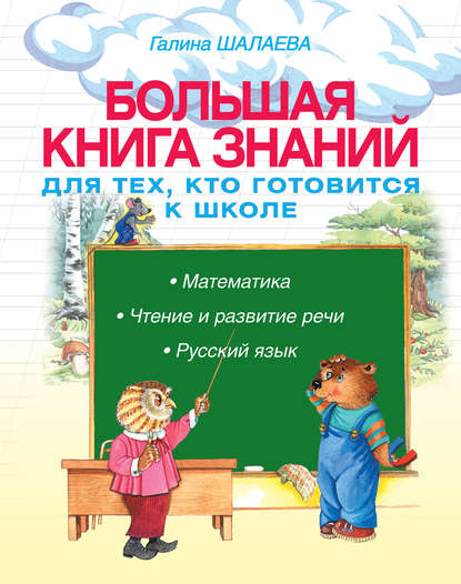 Большая книга знаний для тех, кто готовится