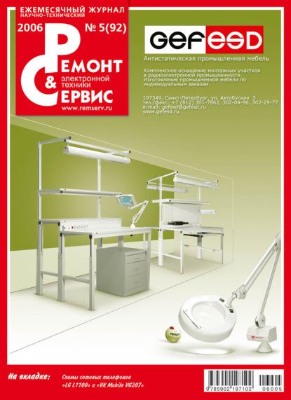 Группа авторов Ремонт и Сервис электронной техники №05/2006 оргтехника