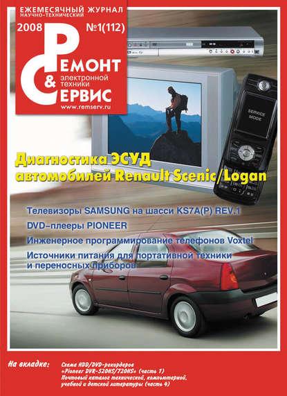 Группа авторов Ремонт и Сервис электронной техники №01/2008 группа авторов ремонт и сервис электронной техники 01 2008