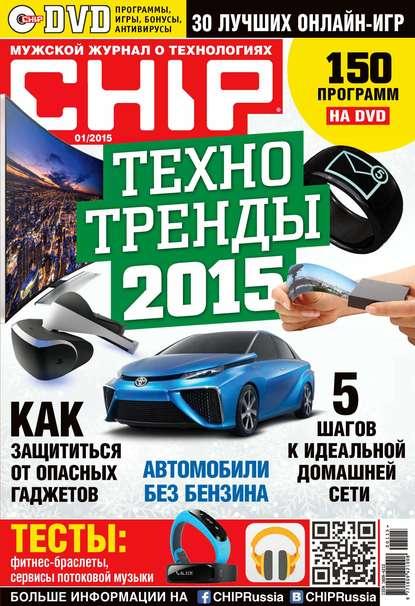 ИД «Бурда» CHIP. Журнал информационных технологий. №01/2015 ид бурда chip журнал информационных технологий 04 2014