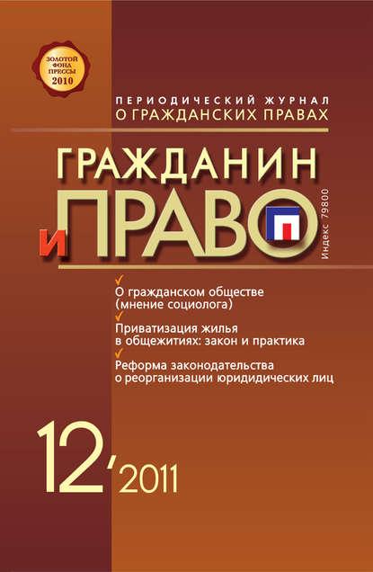 Группа авторов Гражданин и право №12/2011 коллектив авторов статус юридических лиц в современном праве россии