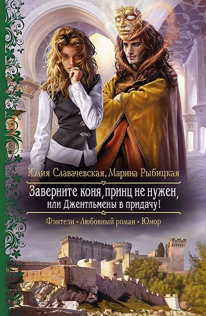 Юлия Славачевская Заверните коня, принц не нужен, или Джентльмены в придачу юлия славачевская формула любви или о бедном диэре замолвите слово