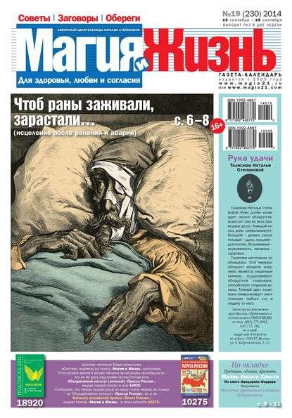 Магия и жизнь. Газета сибирской целительницы Натальи Степановой №19/2014