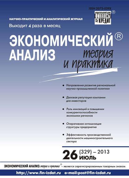 Группа авторов Экономический анализ: теория и практика № 26 (329) 2013 отсутствует экономический анализ теория и практика 26 329 2013