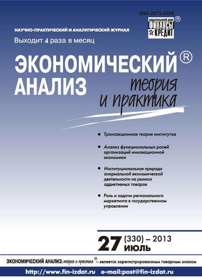 Группа авторов Экономический анализ: теория и практика № 27 (330) 2013 отсутствует экономический анализ теория и практика 26 329 2013