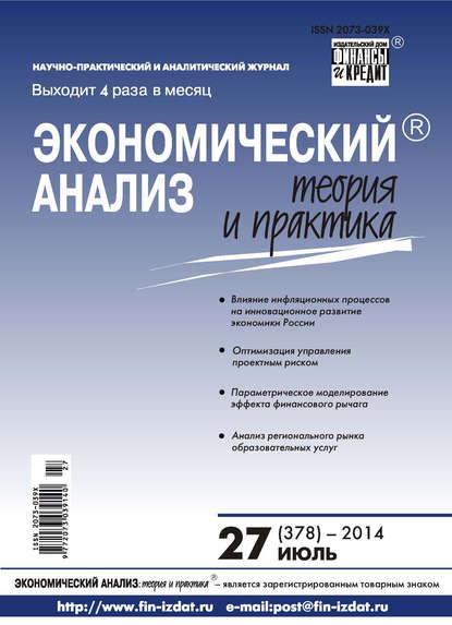 Группа авторов Экономический анализ: теория и практика № 27 (378) 2014 группа авторов экономический анализ теория и практика 47 398 2014