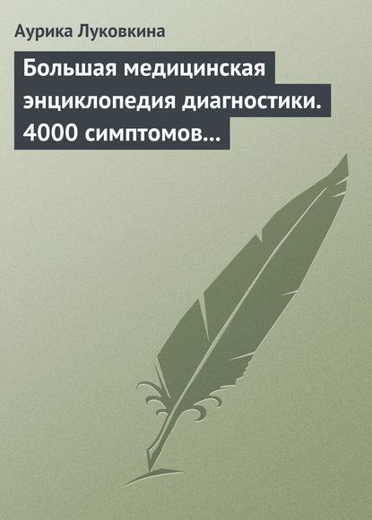 Большая медицинская энциклопедия диагностики. 4000 симптомов